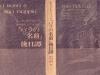 La rosa e il suo doppio - Copertina edizione giapponese