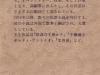 La rosa e il suo doppio edizione giapponese - risvolto