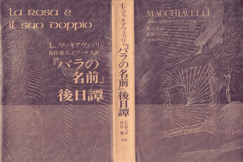 la-rosa-e-il-suo-doppio-japanese-edition