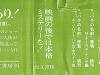 La rosa e il suo doppio - fascetta edizione giapponese