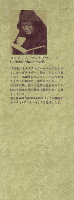 La rosa e il suo doppio edizione giapponese - risvolto grande