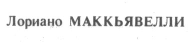 Loriano Macchiavelli in cirillico